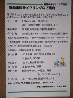P5170057.JPG